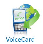 рассылка и отправка голосовых сообщений