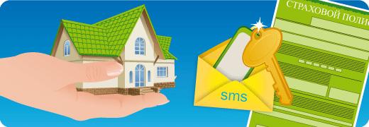 особые условия смс-рассылки для страховых компаниий